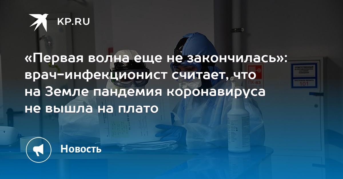 «Первая волна еще не закончилась»: врач-инфекционист считает, что на Земле пандемия коронавируса не вышла на плато