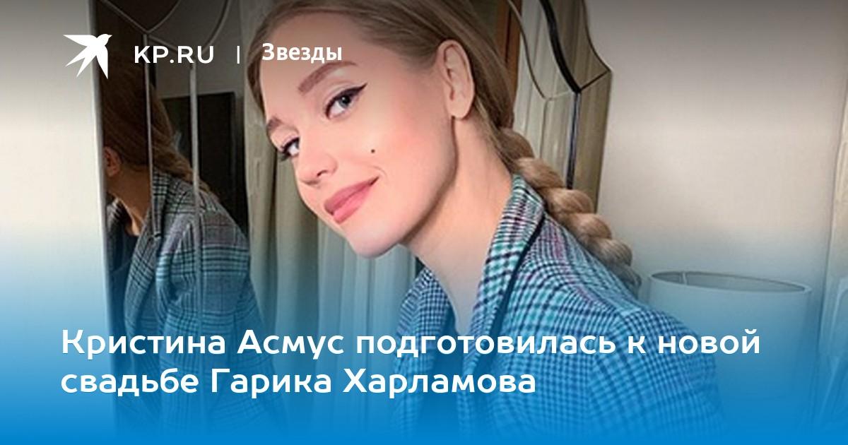Кристина Асмус подготовилась к новой свадьбе Гарика Харламова