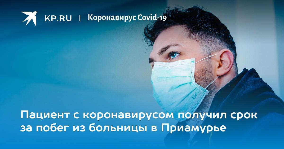 Пациент с коронавирусом получил срок за побег из больницы в Приамурье