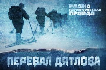 Аудиокнига. Трагедия на перевале Дятлова: 64 версии загадочной гибели туристов в 1959 году. Часть 129 и 130