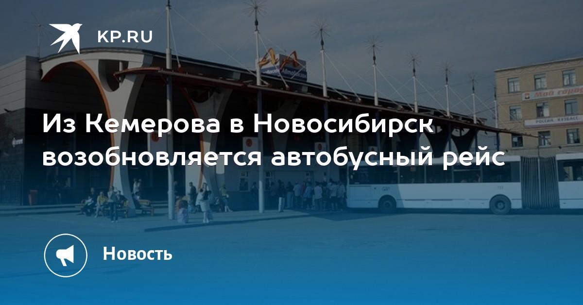 Из Кемерова в Новосибирск возобновляется автобусный рейс