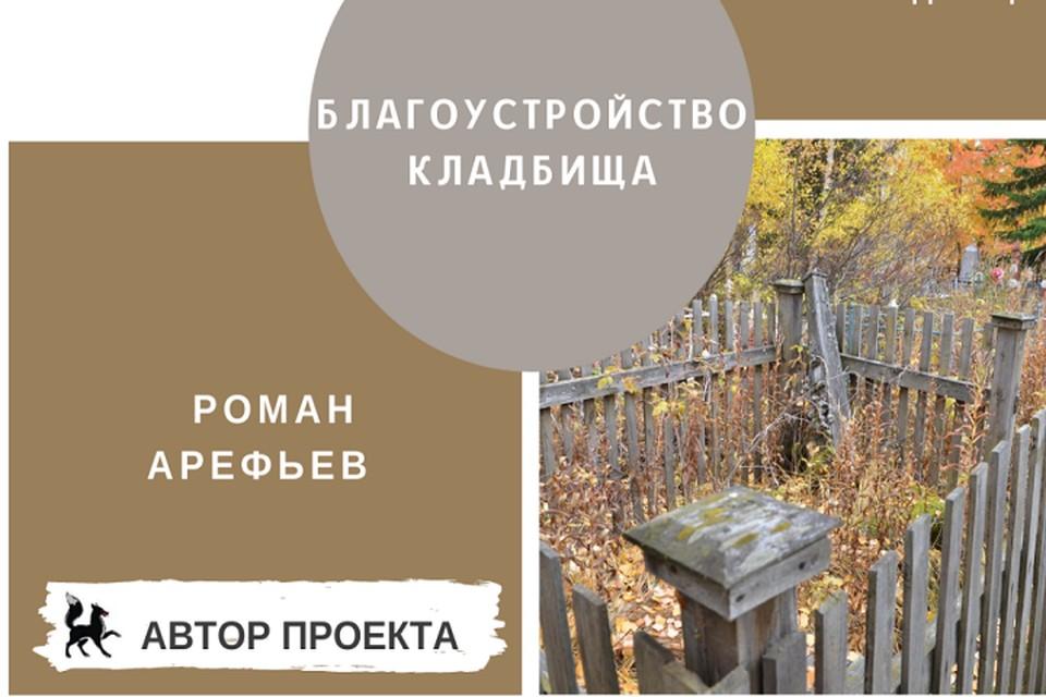 В Салехарде планируют благоустроить старое кладбище Фото: salekhard.org