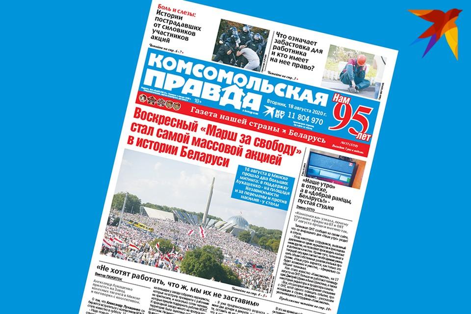 Номер белорусской «Комсомолки» за вторник 18 августа утром не поступил в продажу.