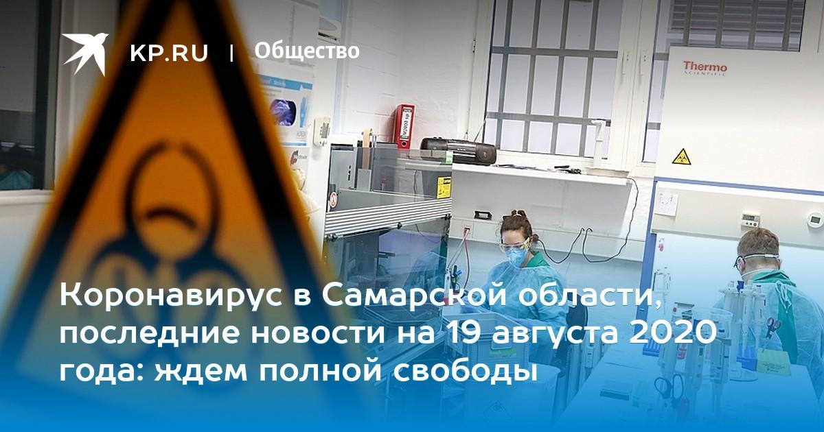 Коронавирус в Самарской области, последние новости на 19 августа 2020 года:  ждем полной свободы