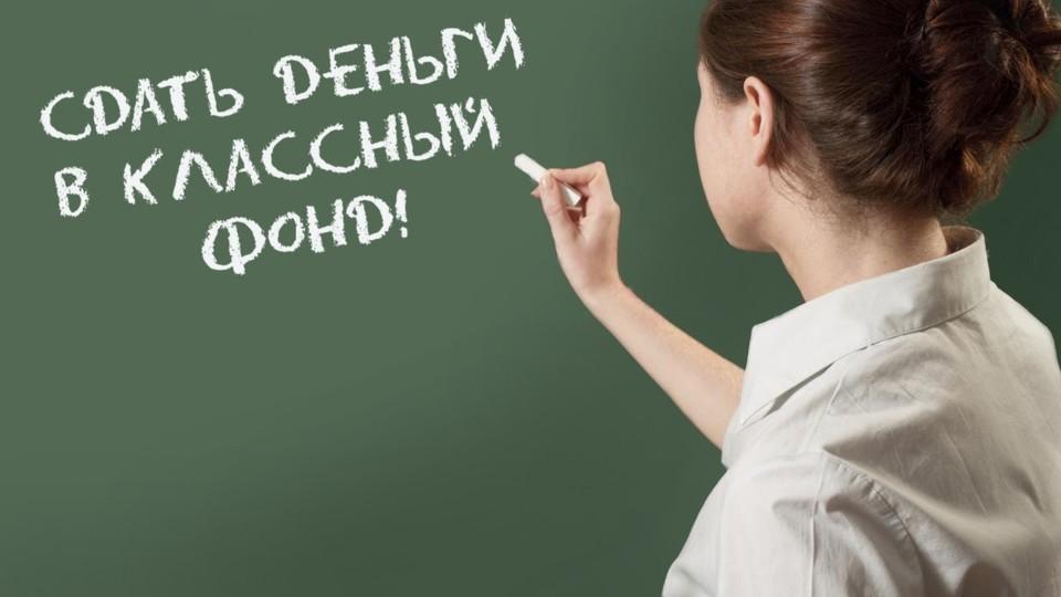 Родители учеников некоторых школ Ростовской области говорят, что их просят сдать деньги на санитайзеры.