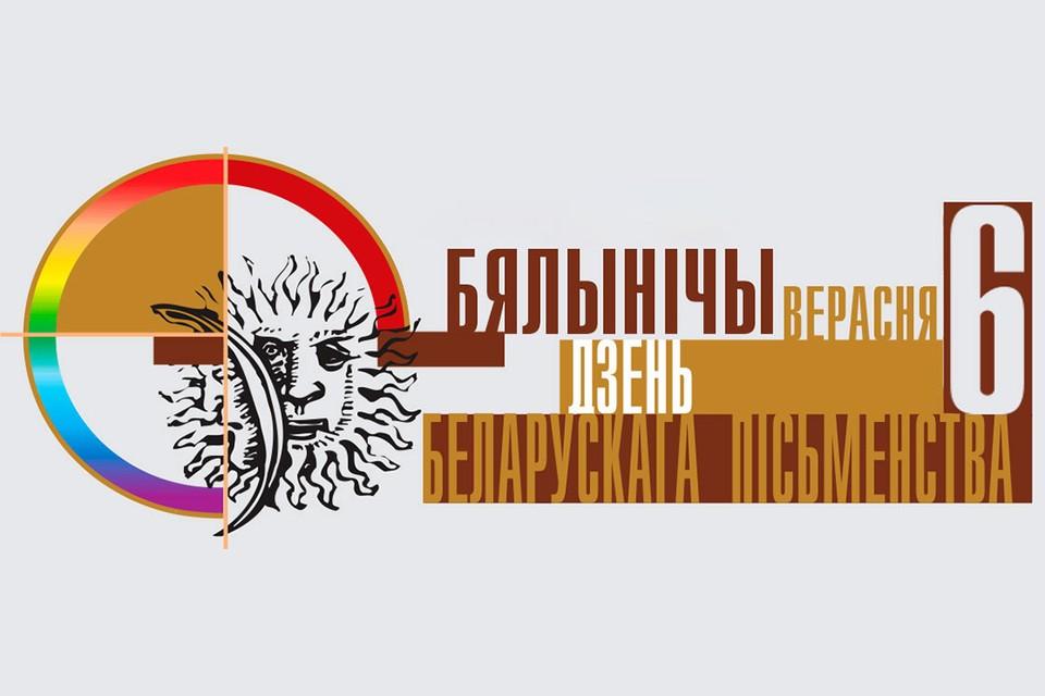 В Белыничах пройдет 28-й День белорусской письменности.