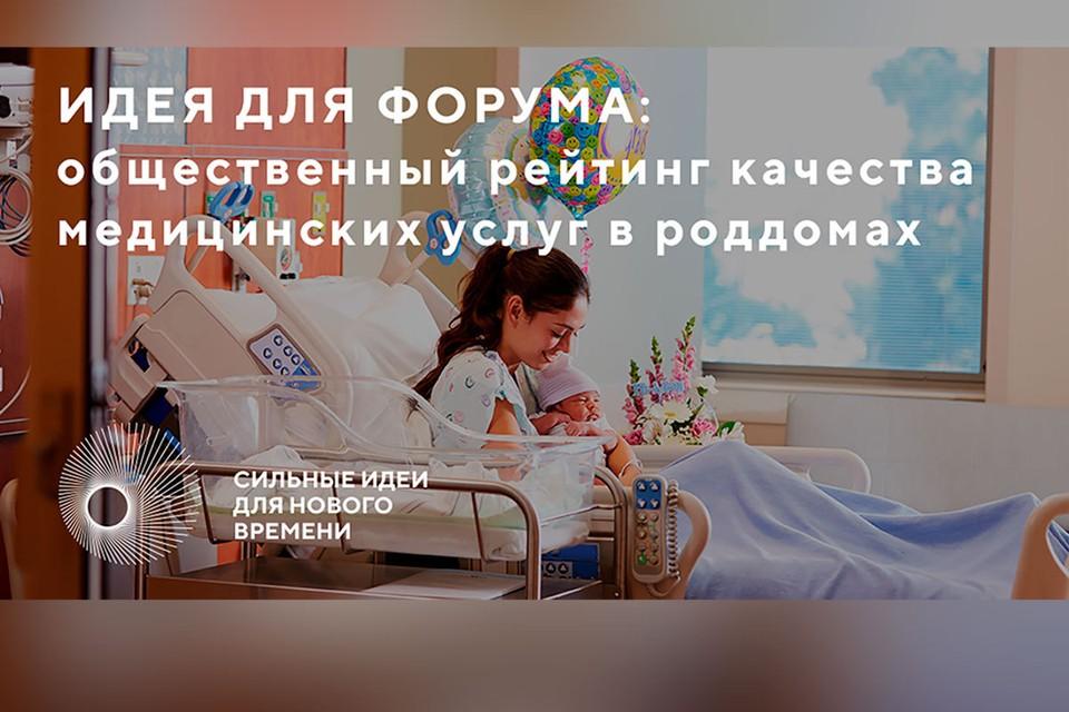 В России появится общественный рейтинг качества медицинских услуг в роддомах