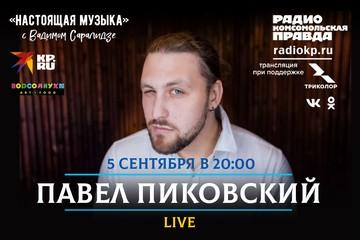 Живой концерт в прямом эфире. Павел Пиковский, лидер группы «Хьюго»