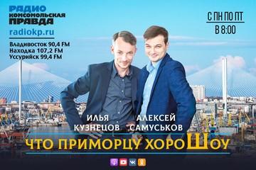 """Когда в Приморье начнется вакцинация от COVID-19 и кто """"заминировал"""" торговые центры Владивостока?"""
