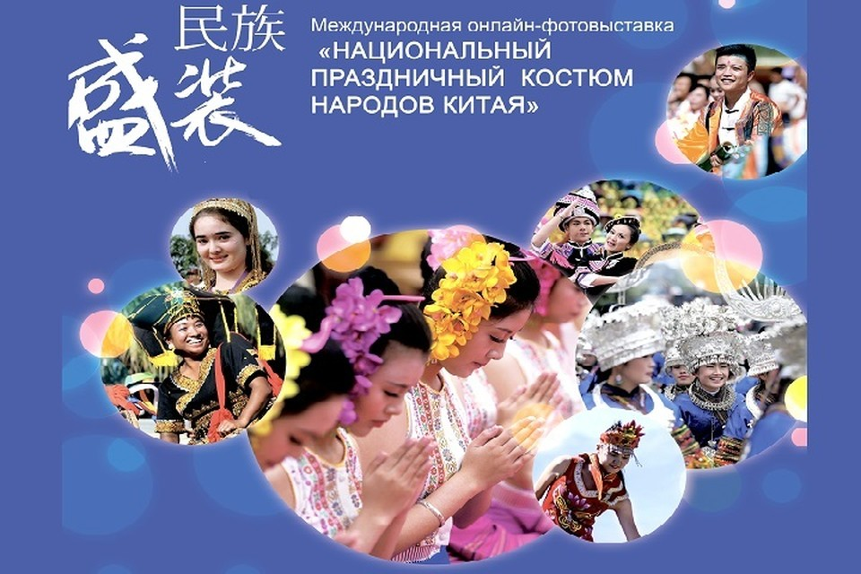 Онлайн-выставка «Национальный праздничный костюм народов Китая» состоит из 58 работ.