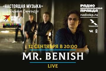 Живой концерт в прямом эфире. Рок-группа Mr.Бэниш