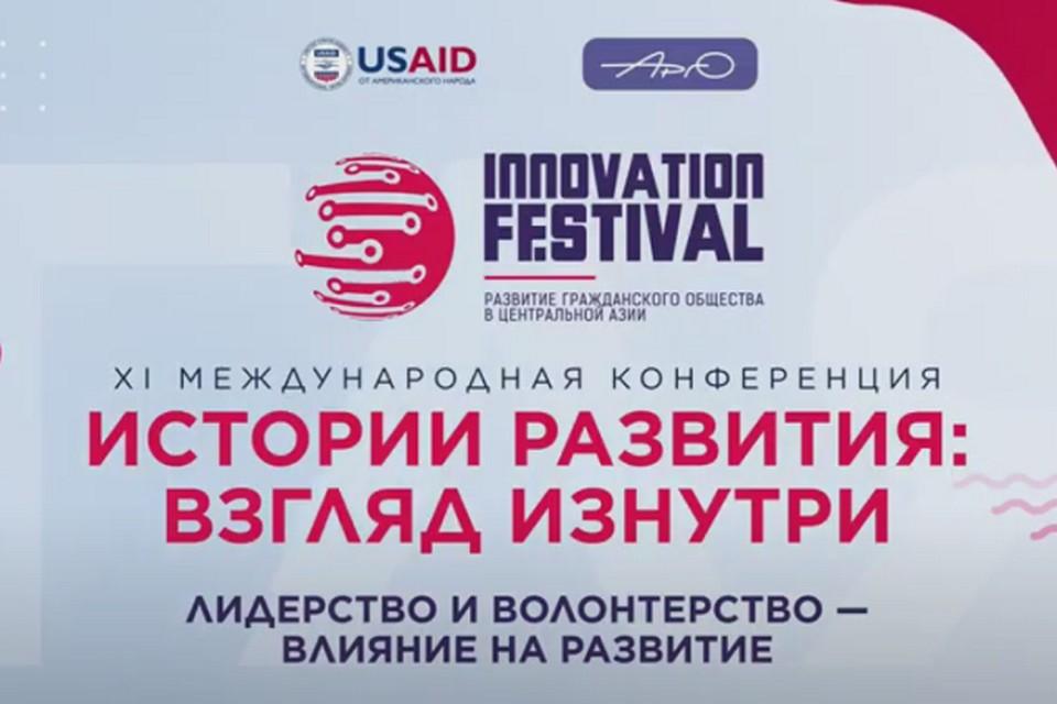 Лидеры гражданского общества, активисты, волонтеры, представители НПО и НКО из стран Центральной Азии собрались на одной площадке.
