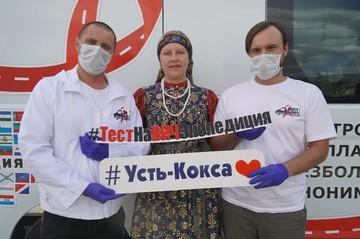 Республика Алтай приняла участие в акции Минздрава России «Тест на ВИЧ: Экспедиция 2020»