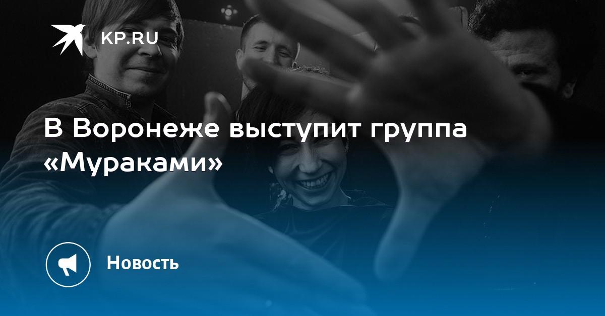 В Воронеже выступит группа «Мураками»