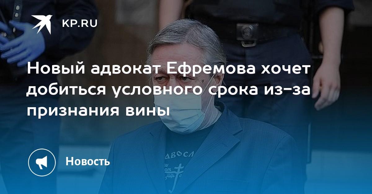 Новый адвокат Ефремова хочет добиться условного срока из-за признания вины