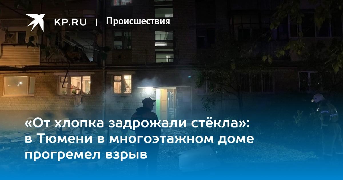 «От хлопка и звуковой волны задрожали стёкла»: в Тюмени в многоэтажном доме прогремел взрыв