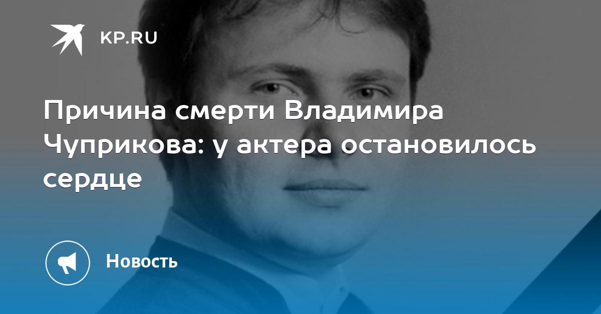 Причина смерти Владимира Чуприкова: у актера остановилось сердце