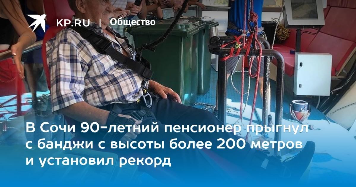 В Сочи 90-летний пенсионер прыгнул с банджи с высоты более 200 метров и установил рекорд