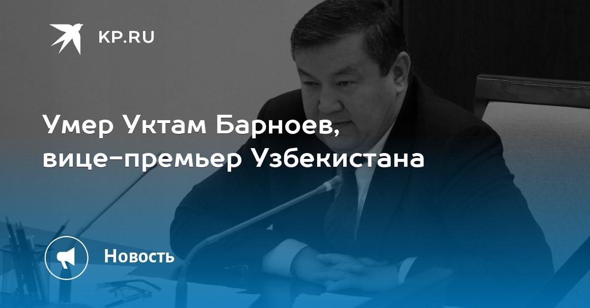 Умер Уктам Барноев, вице-премьер Узбекистана