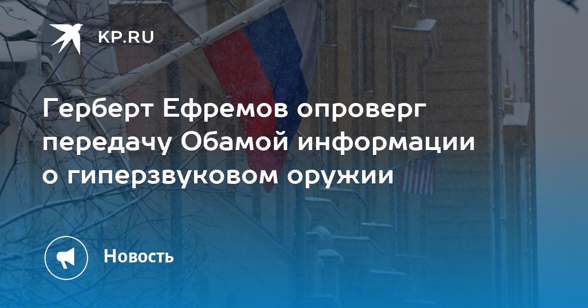 Герберт Ефремов опроверг передачу Обамой информации о гиперзвуковом оружии