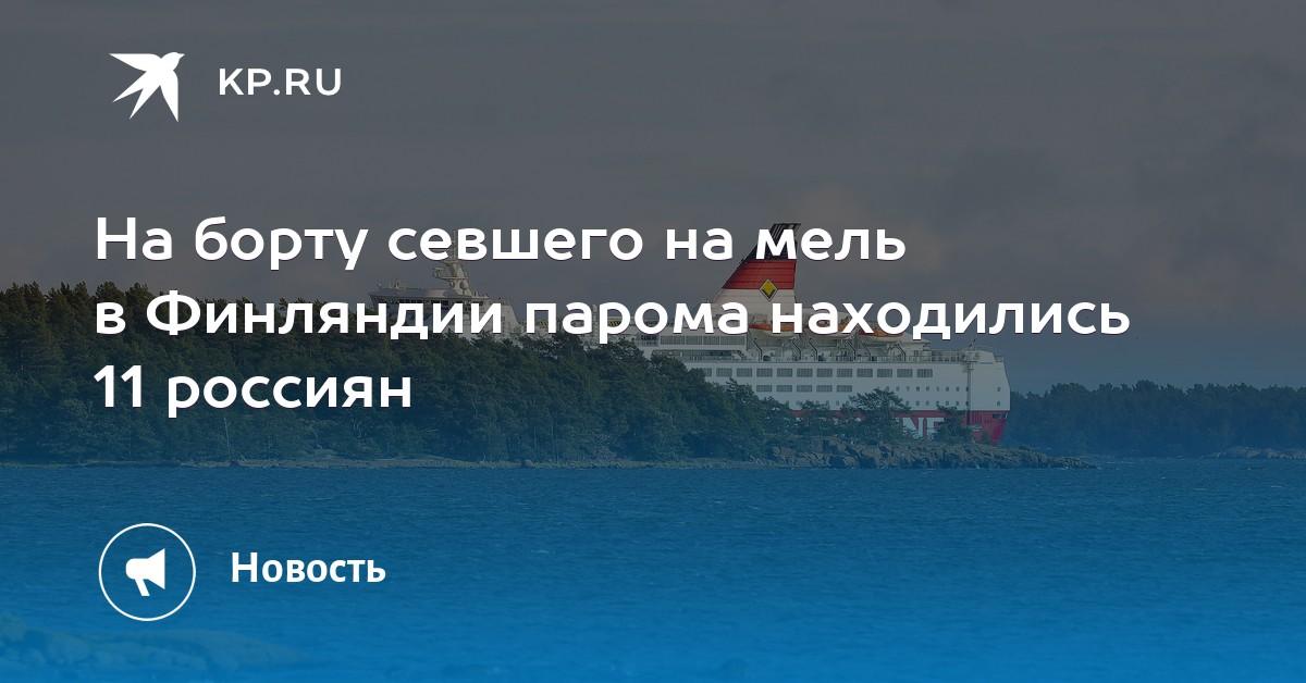 На борту севшего на мель в Финляндии парома находились 11 россиян