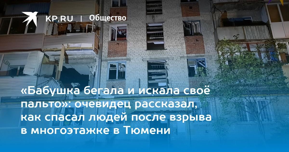 «Бабушка бегала и искала своё пальто»: очевидец рассказал, как спасал людей после взрыва в многоэтажке в Тюмени