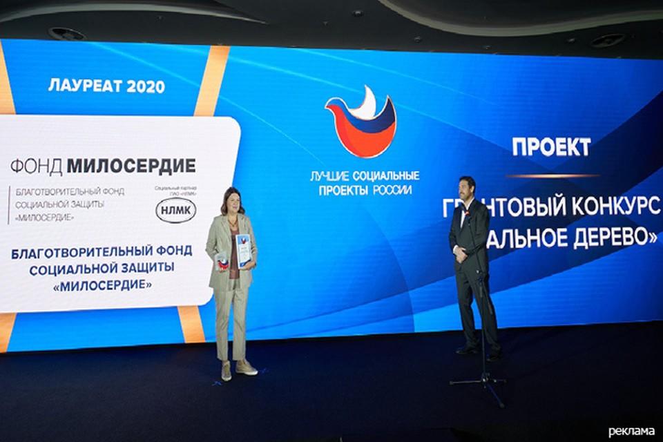 «Стальное дерево» - лучший социальный проект России