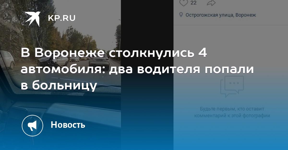 В Воронеже столкнулись 4 автомобиля: два водителя попали в больницу