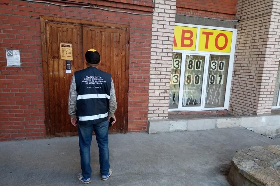 ККИ выселил незаконную автошколу. Фото: ККИ СПб