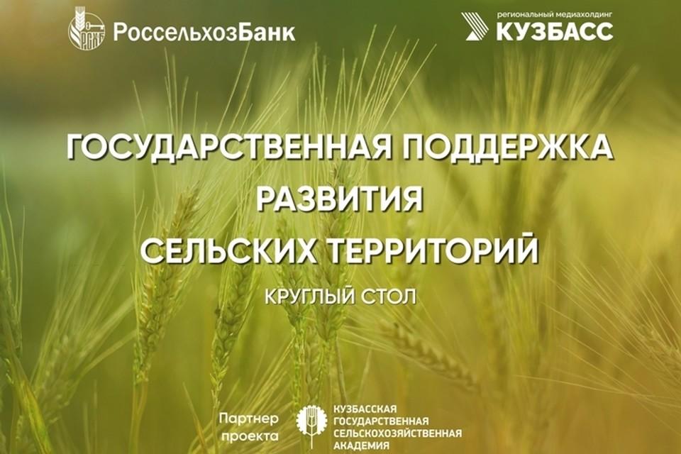В Кузбассе обсудят развитие сельских территорий и поддержку аграриев. Фото: Владимир ДВОРКИН