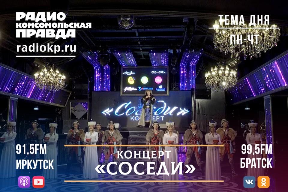Как прошёл концерт посвященный дню рождения Иркутской области?