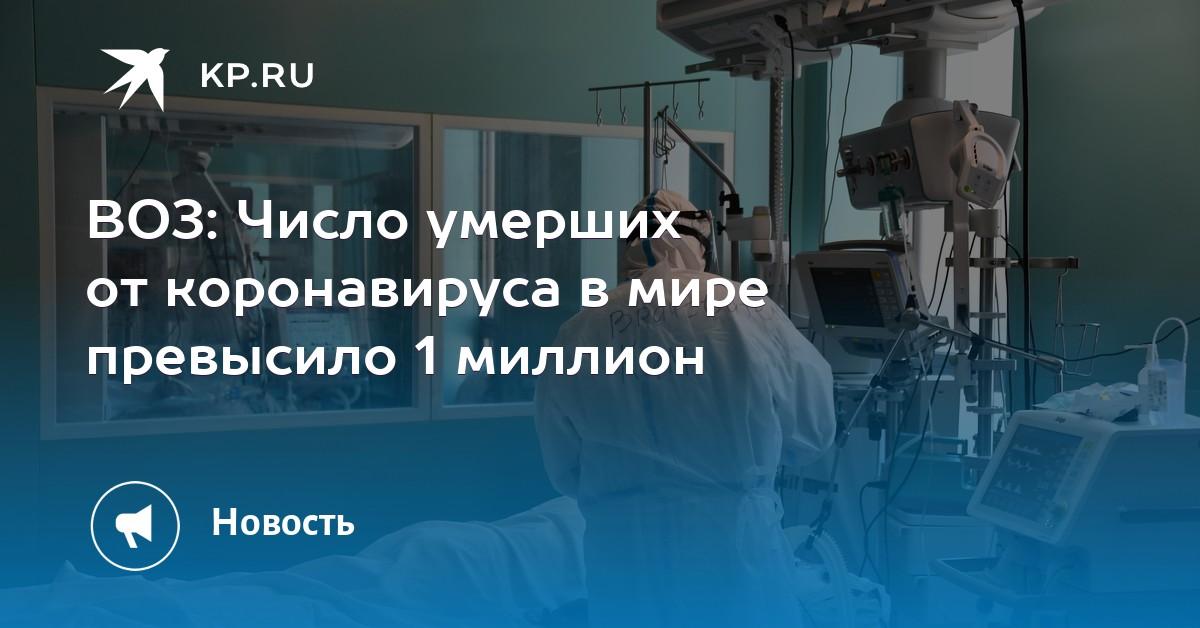 ВОЗ: Число умерших от коронавируса в мире превысило 1 миллион