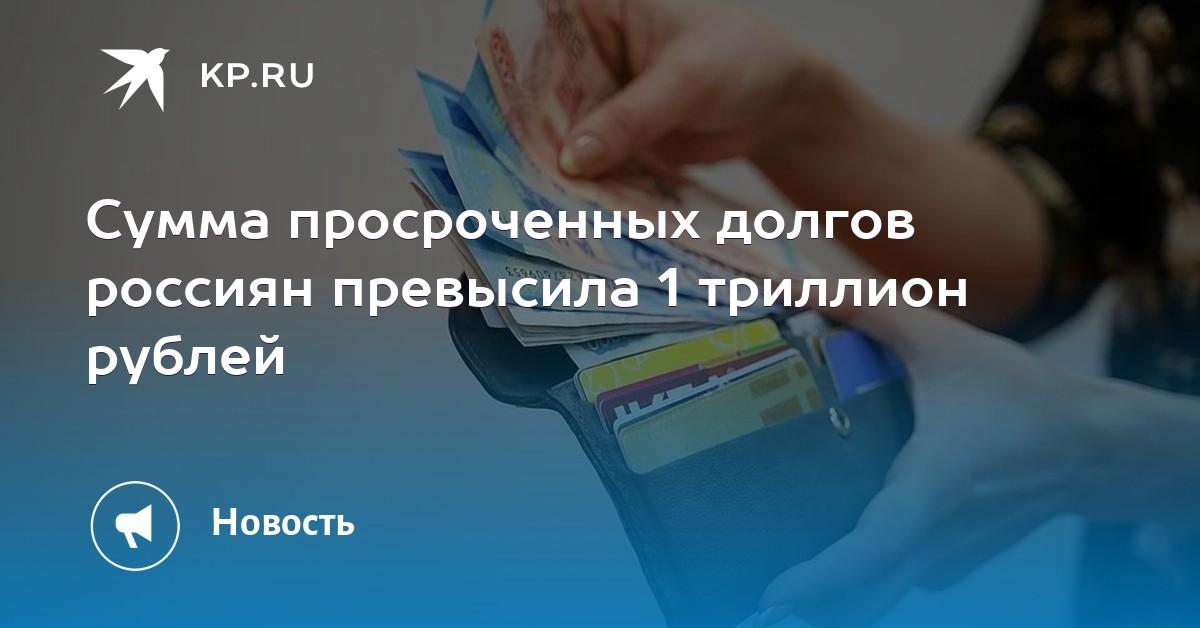 Сумма просроченных долгов россиян превысила 1 триллион рублей