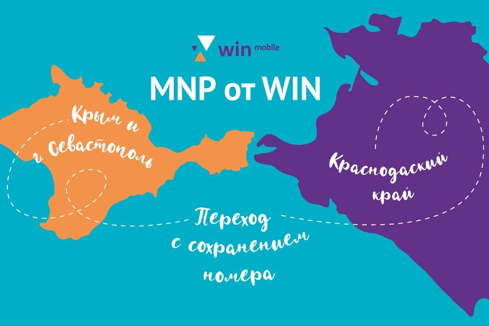 Более 25 тысяч жителей полуострова оценили преимущества MNP и сменили мобильного оператора, став абонентами Win mobile.