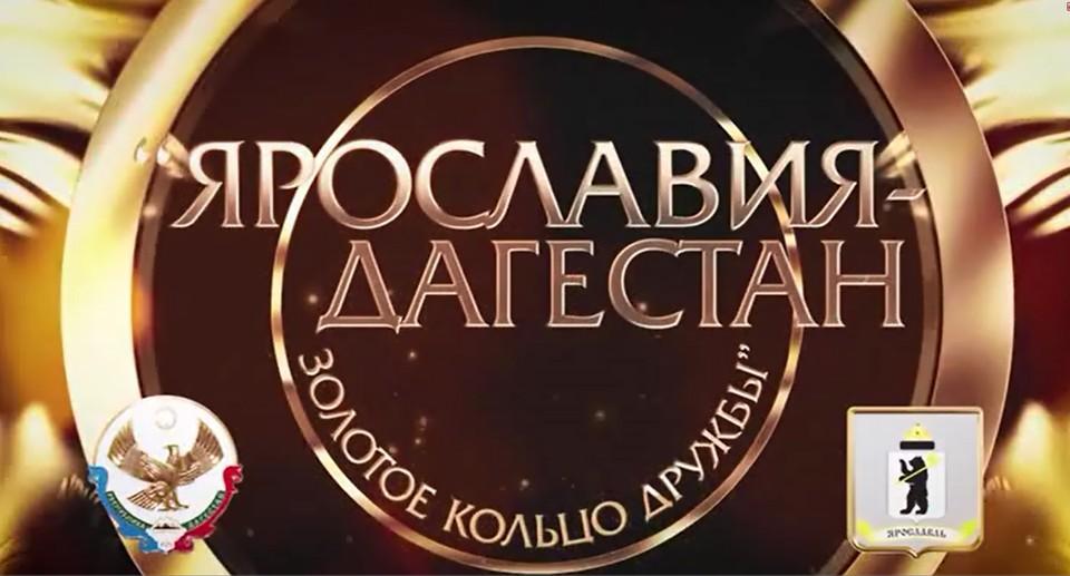 Дни культуры Дагестана пройдут в рамках программы «Гармонизация межнациональных отношений в Ярославской области»