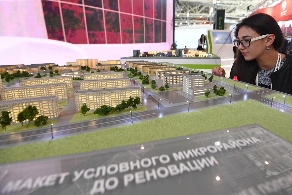 Макет района программы реновации на форуме в Москве.