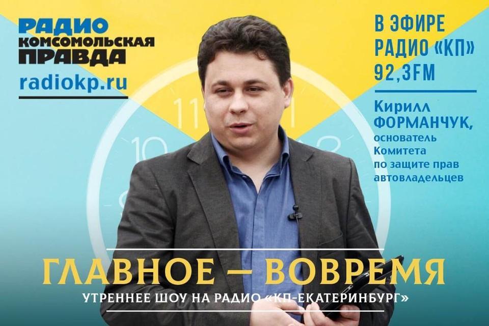 Главное - вовремя. Екатеринбург.