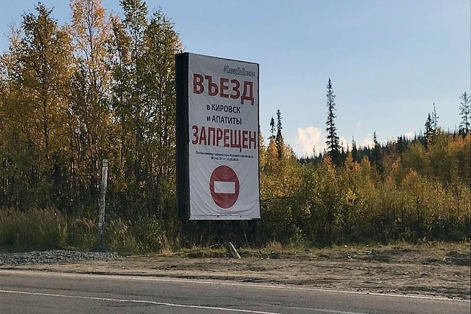 КПП на въезде в Апатиты и Кировск пока не уберут. Фото: Александр Москаленко