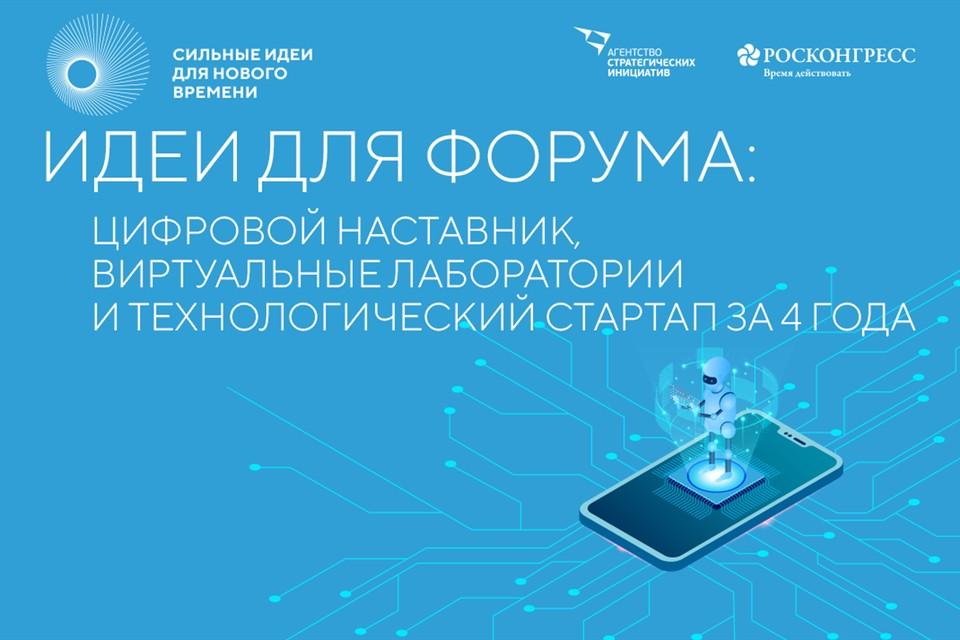 Проекты представят на форуме сильных идей в ноябре в Сочи