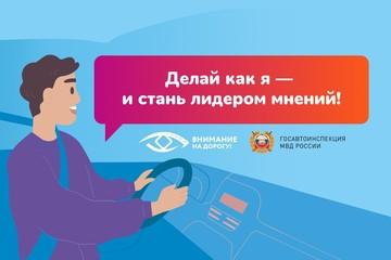 В рамках социальной кампании «Внимание на дорогу!» Госавтоинспекция запускает онлайн-игру