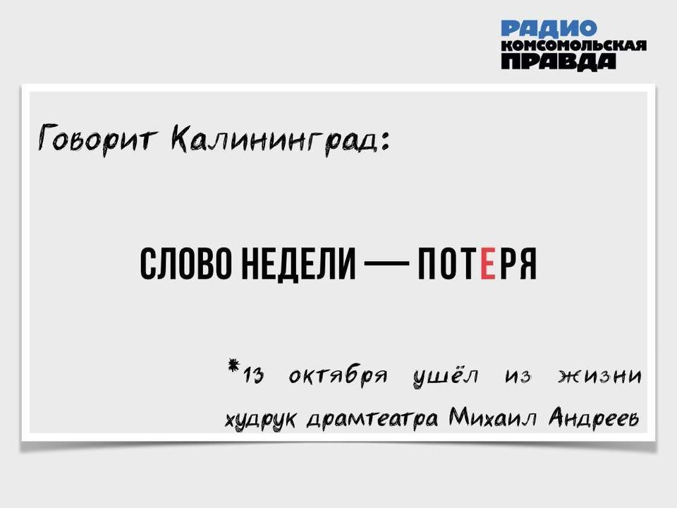 Говорит Калининград. Слово недели