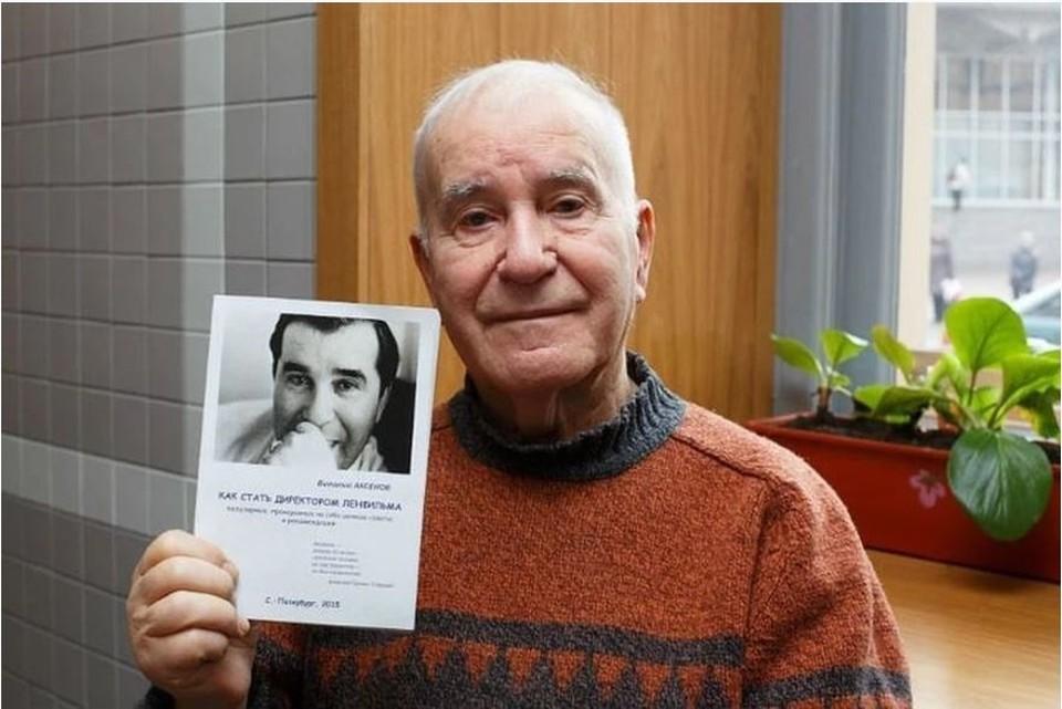 """Бывший директор """"Ленфильма"""" Виталий Аксенов умер на 90-м году жизни."""