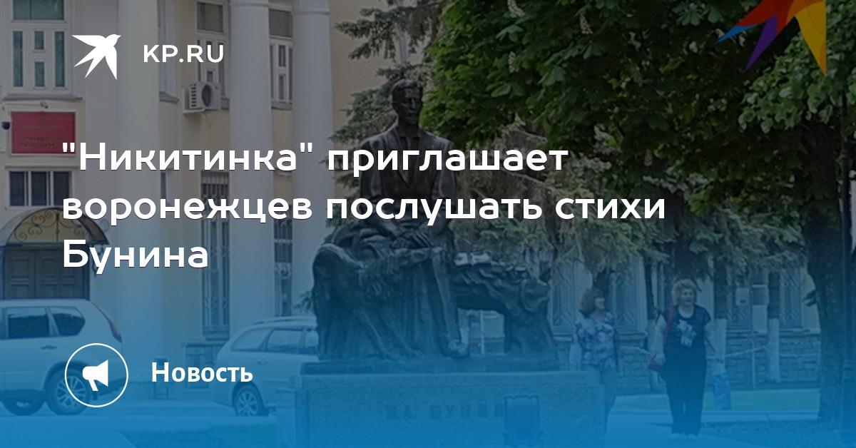 """""""Никитинка"""" приглашает воронежцев послушать стихи Бунина"""