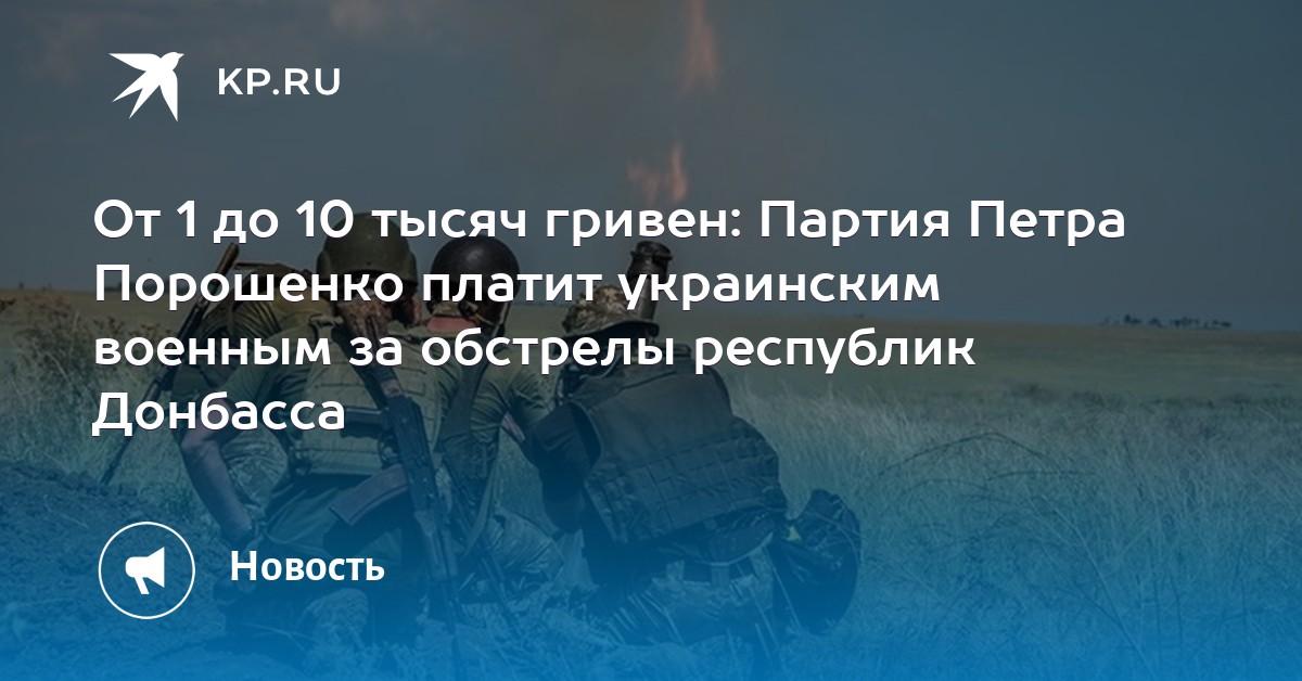 www.donetsk.kp.ru