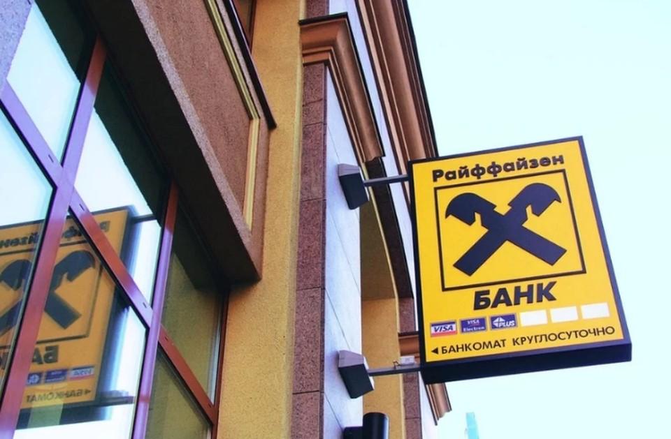 Фото: Райффайзенбанк