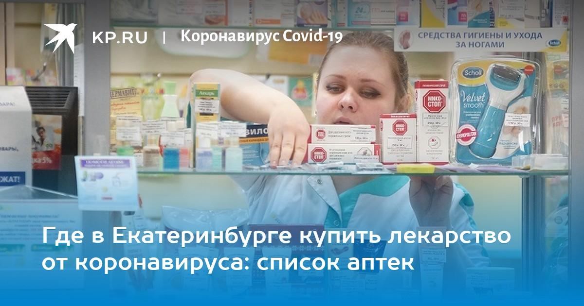 Микардин таблетка для похудения