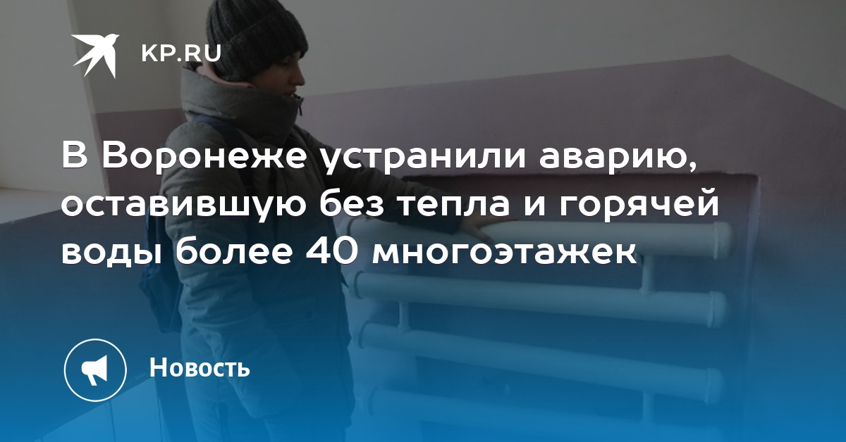 В Воронеже устранили аварию, оставившую без тепла и горячей воды более 40 многоэтажек