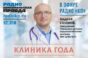 Как работает детская кардиология в Екатеринбурге в условиях коронавируса