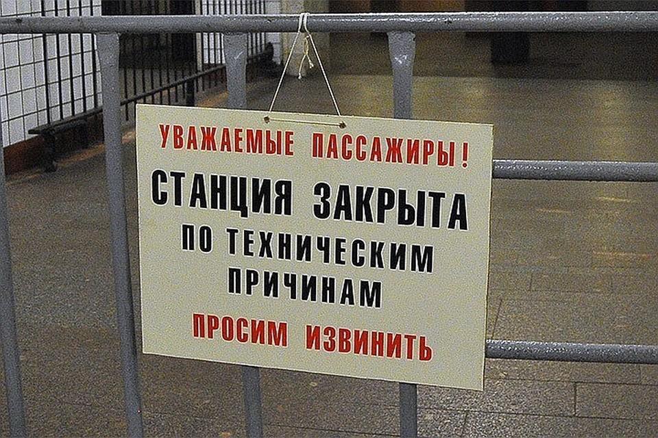 В Москве закроют участок Филевской линии