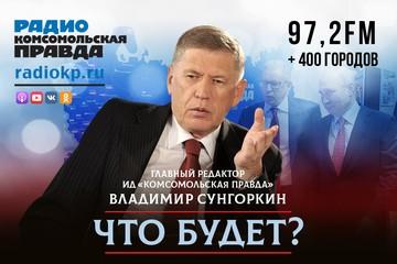 Владимир Сунгоркин: Через три дня узнаем, что будет дальше с Белоруссией
